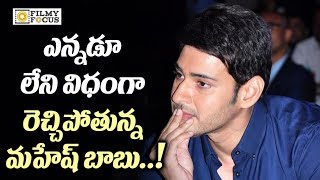 Mahesh Babu is in Hurry with Confirming Big Movie Projects - Filmyfocus.com