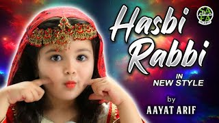 Aayat Arif | Hasbi Rabbi | Tere Sadqay Main Aqa | Ramzan Special Nasheed 2020 | Official Video