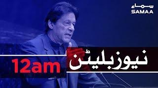 Samaa Bulletin - 12AM - 15 October 2019