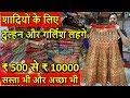 शादियों के लिए दुल्हन गर्लिश लहंगे | Girlish Bridal Non-Bridal Lehenga Supar Wholesaler | Go Girls.
