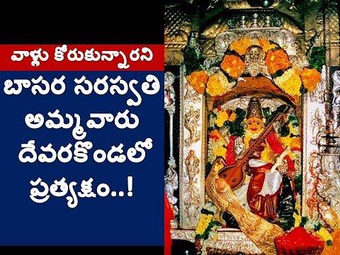 బాసర సరస్వతి పొలిమేర దాటింది | Basara Saraswati appears in Devarakonda | Life tv Telugu