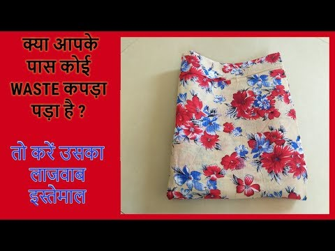 diy Waste cloth making idea  -|hindi|
