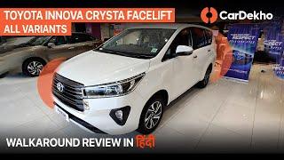 Toyota Innova Crysta Facelift: All Variants Walkaround   GX vs VX vs ZX   CarDekho.com