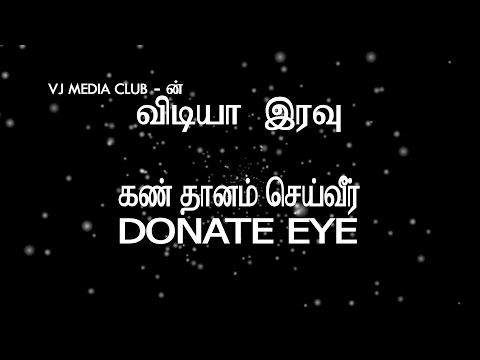 Xxx Mp4 VIDIYA IRAVU விடியா இரவு EYE DONATION 3gp Sex
