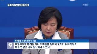 野4당 '특검 연장' 압박…與 '고영태 청문회' 맞불