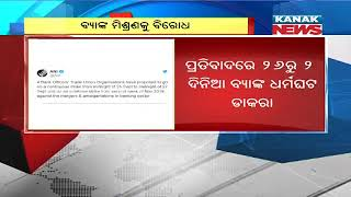Bank Union Calls 2-Day Strike From September 26 Against Govt's Merger Plan