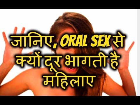 Xxx Mp4 ओरल सैक्स क्या होता है कैसे करते है जानिए ORAL SEX माउथ सेक्स से क्यों दूर भागती है महिलाए 3gp Sex