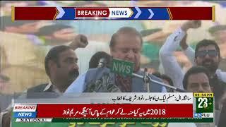Nawaz Sharif Speech in Sangla Hill - 18 March 2018 - 92NewsHDPlus