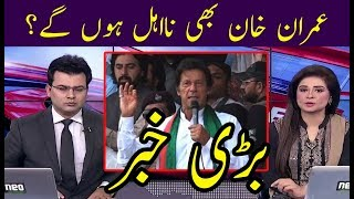 Imran Khan Case In Supreme  Court  | Neo News