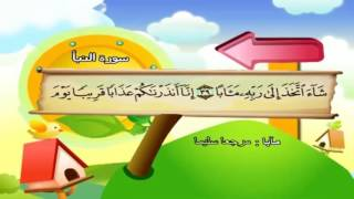Al-Quran al-Kareem,part Ama,Memorization with chanting children of Sheikh Mohammed Siddiq Minshawi