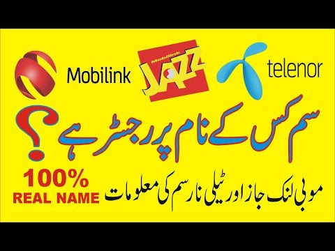 How To Know Mobile Numbers Ownership Of Mobilink,Jazz and Telenor in Pakistan