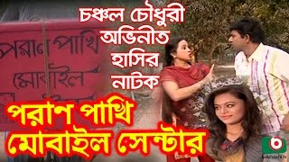 Bangla Comedy Natok | Pran Pakhi Mobile Center | Chanchal Chowdhury,  Mimo, Momota, Rohmot Ali