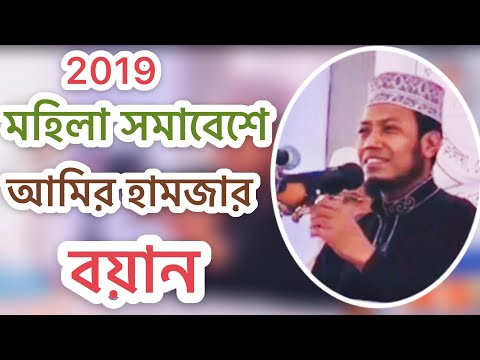 মহিলা সমাবেশে আলোচনা করছেন মুফতি আমির হামজা-Bangla Waz 2019
