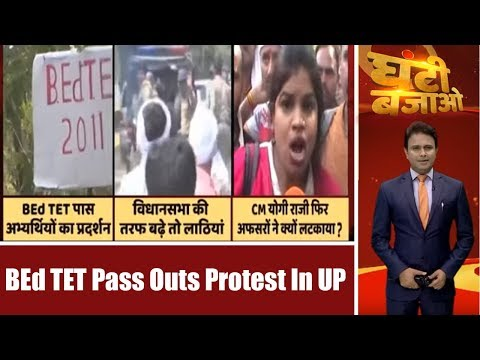 Ghanti Bajao Follow Up: BEd TET Pass Outs Protest In UP, Police Baton Charge | ABP News