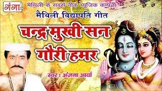 मैथिली पारम्परिक विद्यापति गीत - चन्द्र मुखी सन गौरी हमर - Vidyapati Geet - Anjana Aarya