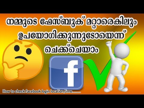 How to check facebook login time,location/2018/ANEESH K A
