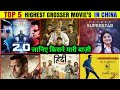 Top 5 Highest Grosser Movie S In China  2 0 Andhadhun Dangal Hindi Medium Bajrangi Bhaijaan
