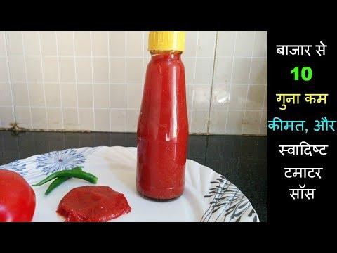 बाजार जैसा गाढा टमाटर सॉस💕 Tomato Ketchup💕 how to make Kissan Tomato Sauce recipe