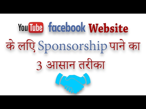 How to Get Sponsorship Or Review Units For YouTube│Facebook│Website