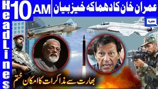 PM Imran Khan Announced Big News | Headlines 10 AM | 22 August 2019 | Dunya News