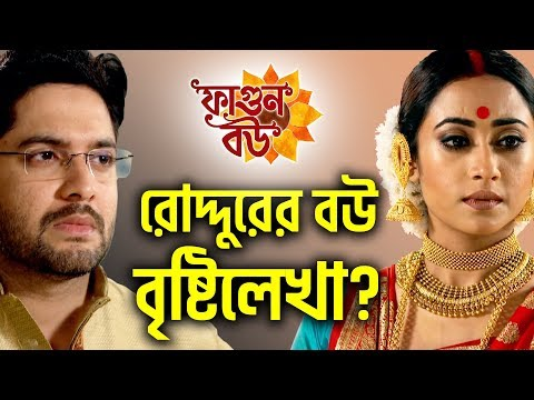 star jalsha serial fagun bou mp3 song