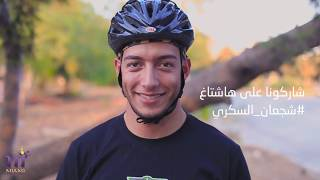 البطل أحمد حجير ينطلق في رحلة من جورجيا الى اسطنبول على البسكليت
