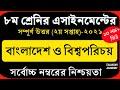 Class 8 BGS Assignment 2021    Bangladesh and global studies    ৮ম শ্রেণির বাওবি এসাইনমেন্ট ২০২১