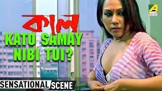 Kato Samay Nibi Tui | কত সময় নিবি তুই | Bengali Movie Sensational Scene | Kaal