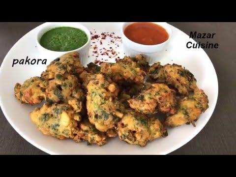Easy And Tasty Pakora Recipe For Iftar , Ramzan Special Recipe پکوره س بزیجات  Afghani Pakawra