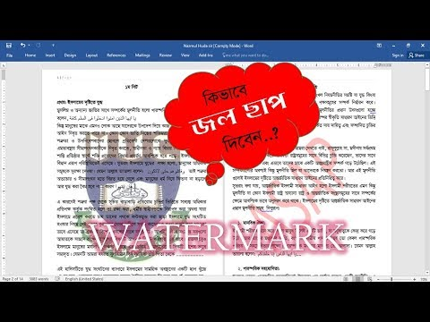 How to Insert Watermark in MS Word 2016 (Picture & Text)