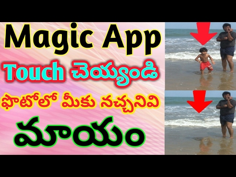 Best App ! To remove Unwanted Objects in Ur Photo Background | In Telugu | CAB