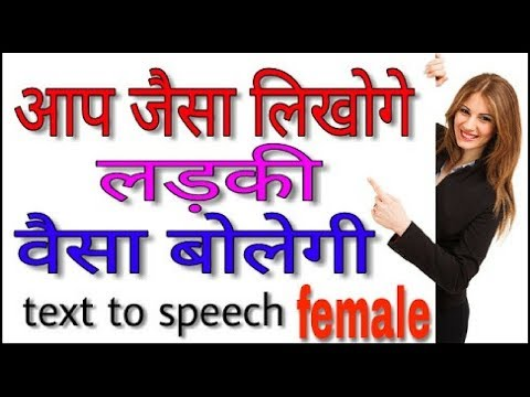 How to Convert Text to Audio in Hindi ( Text to Speech Android Free ) English & हिंदी 2017