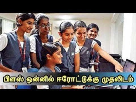 Plus 1 examinations Erode got first place in pass percentage
