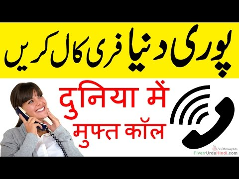 Urdu Hind Trick : How to Make Free Call In The World from PC to Any Mobile Number