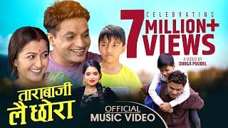 Dashain Song 2078 ताराबाजी लै छोरा By Pashupati Sharma, Shanti Shree Pariyar \u0026 Suprim Malla Thakuri
