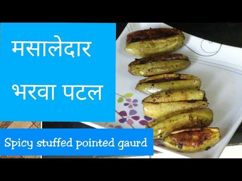 BHARVA PATAL | Stuffed pointed gaurd | #Masaledar recipe | Madhavi'sRasoi