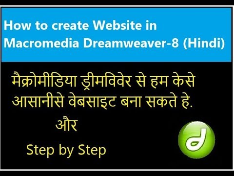 How to Create Contact Us Form in Macromedia Dreamweaver-8 Hindi Lesson 14