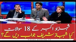 Will Shehbaz respond to Shahzad Akbar's 18 questions?