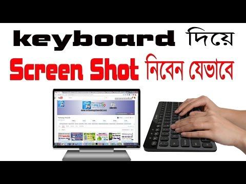 How to Take Screenshot on Windows 7 | Using Keyboard | BanglaTutorial | Technology Times BD