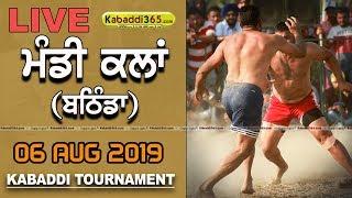 🔴 [Live] Mandi Kalan (Bathinda) Kabaddi Tournament 06 Aug 2019