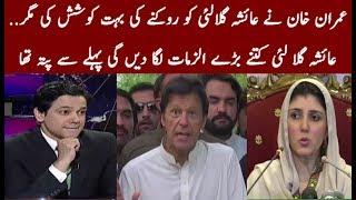 At Q Ahmed Quraishi 6 August 2017 | Ayesha Gulalai Vs Imran Khan