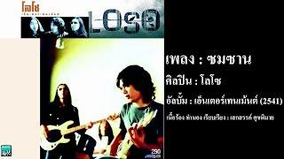 แม้ว่า mae waa sek loso Thai lyrics have been translated640x360 SD