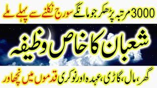Shaban Ka Chand Dikh Kar Wazifa shoro Karin Ramzan Min dolat or gar mel jaye ga