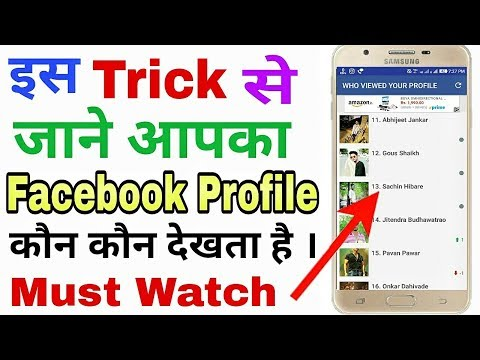 How To Check Who Viewed My Facebook Profile | by Technical Akshay