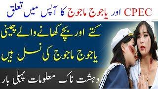 CPEC aur Yajooj Majooj | Yajooj Majooj Kon hain | Limelight Studio