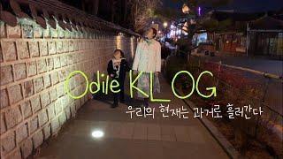 Download (ENG)Korea Travel Vlog ☆ JeonJu • 한복입고 한옥에서 자는 한국여행 • 전주국립박물관 ⚱️ Video