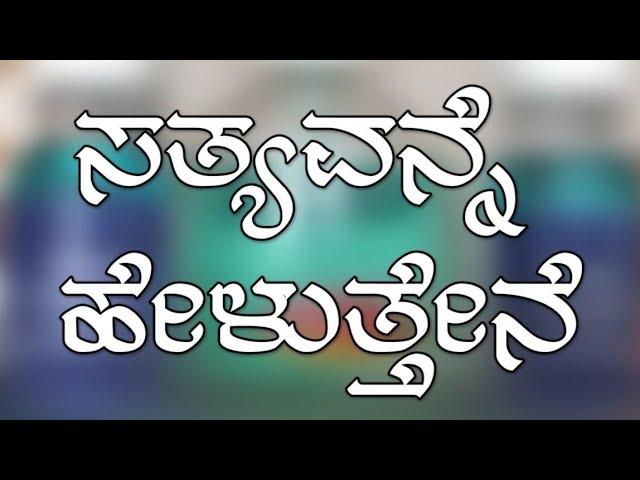 Download ಸತ್ಯವನ್ನೇ ಹೇಳುತ್ತೇನೆ - 01| D Satya Prakash, Dharmanna Kadur, Vasuki Vaibhav MP3 Gratis