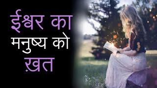 ईश्वर का मनुष्य को ख़त || Heart touching video.....