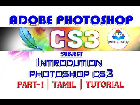 Adobe Photoshop CS3 Tutorial | Introdution | Part 1 | Tamil | MEDIA INFO