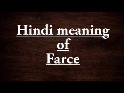 Hindi meaning of farce